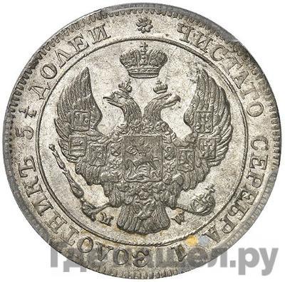 Реверс 25 копеек - 50 грошей 1846 года МW Русско-Польские