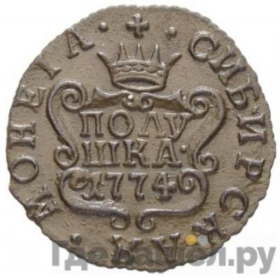 Реверс Полушка 1774 года КМ Сибирская монета