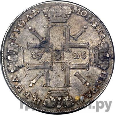 Реверс 1 рубль 1725 года СПБ Солнечный, в латах СПБ в рукаве