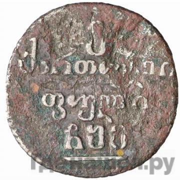 Пули 1805 года  Для Грузии