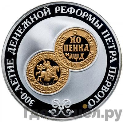 Аверс 3 рубля 2004 года СПМД 300 лет денежной реформы Петра I