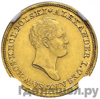 Аверс 25 злотых 1823 года IВ Для Польши