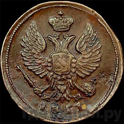 Реверс Деньга 1811 года ЕМ НМ