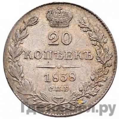 Аверс 20 копеек 1838 года СПБ НГ