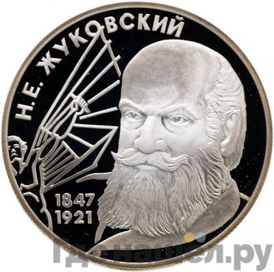 Аверс 2 рубля 1997 года ЛМД 150 лет со дня рождения Н.Е. Жуковского