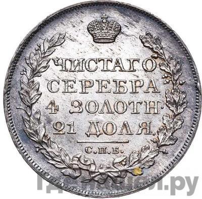 Реверс 1 рубль 1824 года СПБ ПД