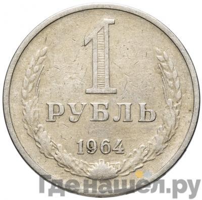 Аверс 1 рубль 1964 года