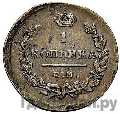 Реверс 1 копейка 1819 года ЕМ НМ