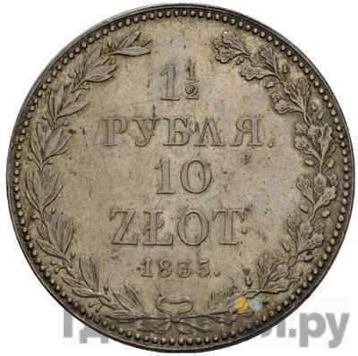 Аверс 1 1/2 рубля - 10 злотых 1835 года МW Русско-Польские