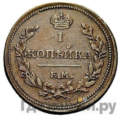 1 копейка 1811 года ЕМ НМ      гурт гладкий