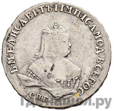 Аверс Полтина 1754 года СПБ ЯI