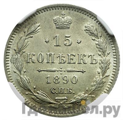 Аверс 15 копеек 1890 года СПБ АГ