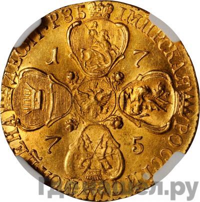 Реверс 10 рублей 1775 года СПБ