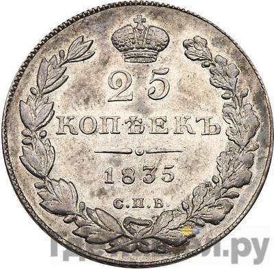 Аверс 25 копеек 1835 года СПБ НГ
