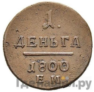Аверс Деньга 1800 года ЕМ