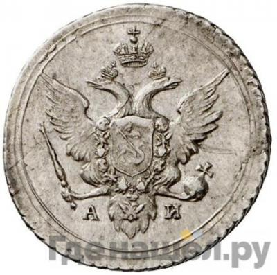 10 копеек 1802 года СПБ АИ