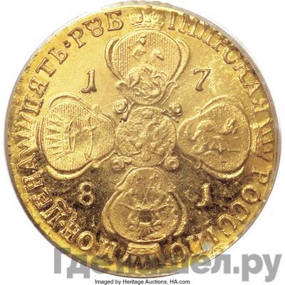 Реверс 5 рублей 1781 года СПБ