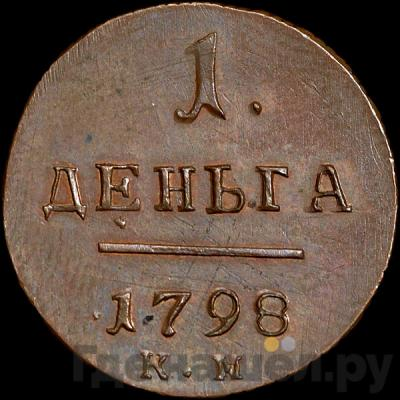 Аверс Деньга 1798 года КМ