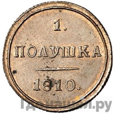 Полушка 1810 года КМ    Новодел