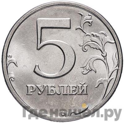 Реверс 5 рублей 1997 года СПМД