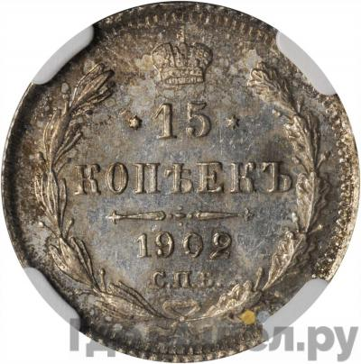 Аверс 15 копеек 1902 года СПБ АР