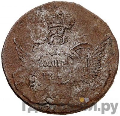 Аверс 1 копейка 1756 года