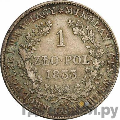 Аверс 1 злотый 1833 года KG Для Польши