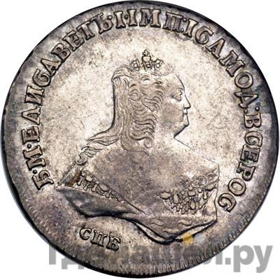 Аверс Полтина 1746 года СПБ