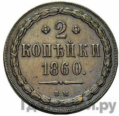 Аверс 2 копейки 1860 года ВМ Хвост узкий