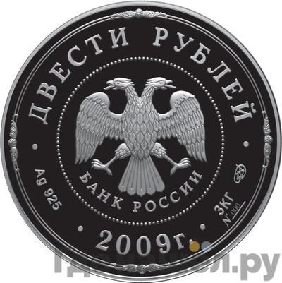 Реверс 200 рублей 2009 года СПМД Памятники Великого Новгорода