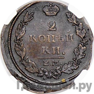 2 копейки 1815 года ЕМ НМ