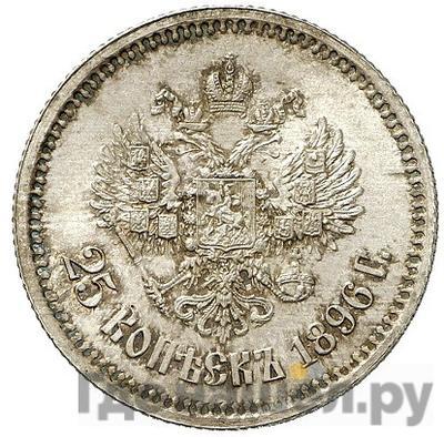 Реверс 25 копеек 1896 года