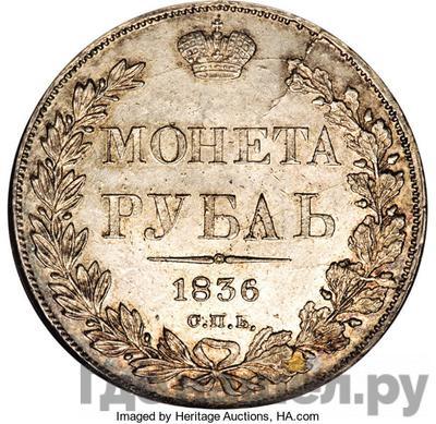 Аверс 1 рубль 1836 года СПБ НГ