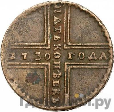 5 копеек 1730 года ДМ
