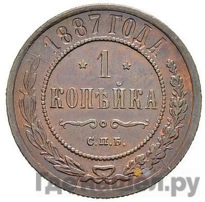 Аверс 1 копейка 1887 года СПБ