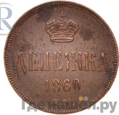 Денежка 1860 года ЕМ