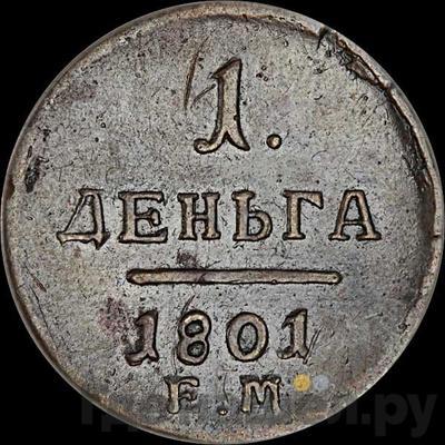 Аверс Деньга 1801 года ЕМ