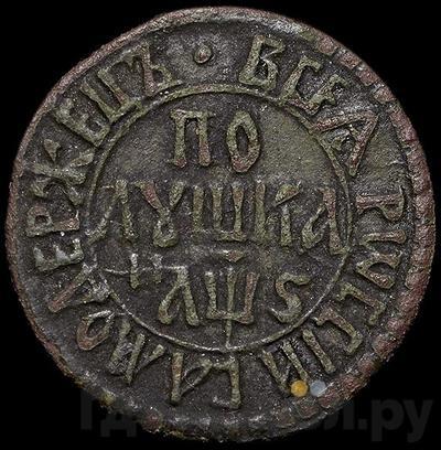 Аверс Полушка 1706 года
