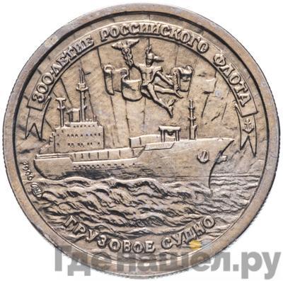 Аверс 10 рублей 1996 года ЛМД 300-летие Российского флота - Грузовое судно