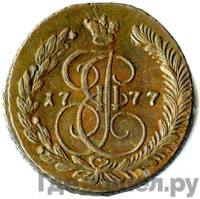 Аверс 5 копеек 1777 года ЕМ