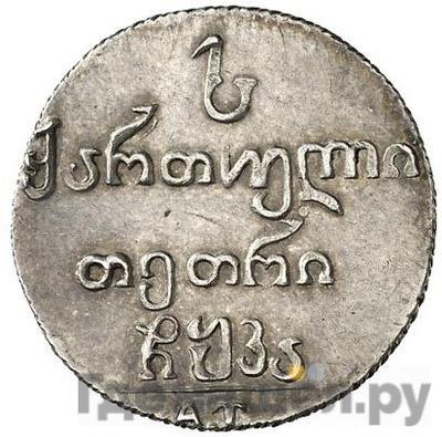 Реверс Абаз 1821 года АТ Для Грузии
