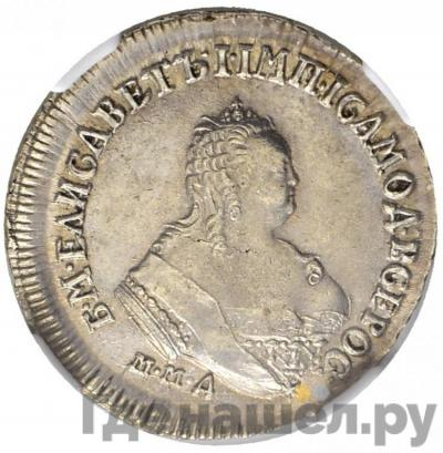 Аверс Полуполтинник 1751 года ММД