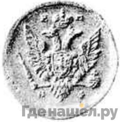 1 копейка 1811 года ЕМ ИФ Пробная Большой орел