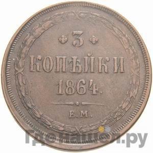 3 копейки 1864 года ЕМ