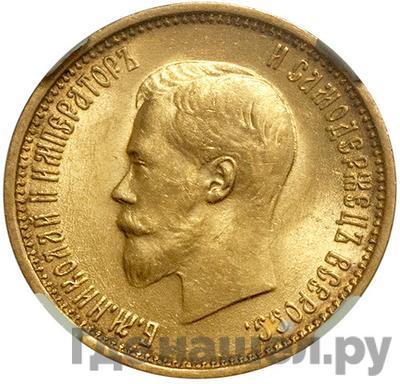 Аверс 10 рублей 1899 года АГ