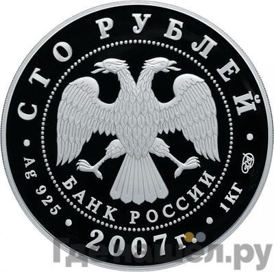 Реверс 100 рублей 2007 года СПМД Андрей Рублев