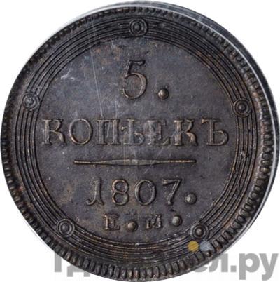 5 копеек 1807 года ЕМ Кольцевые Орел 1806, широкий