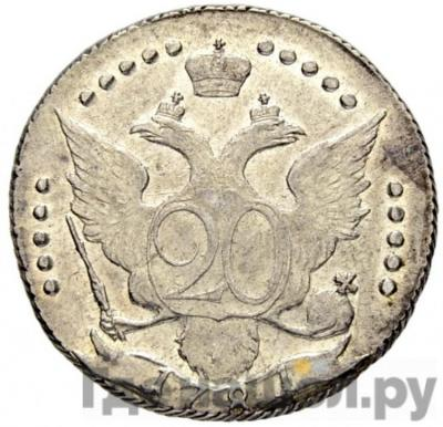 Реверс 20 копеек 1781 года СПБ