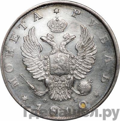 Аверс 1 рубль 1810 года СПБ ФГ Новый тип