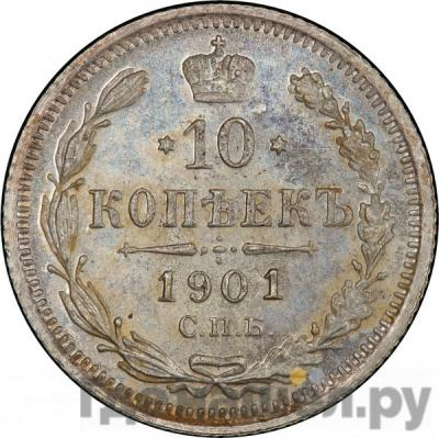 Аверс 10 копеек 1901 года СПБ ФЗ